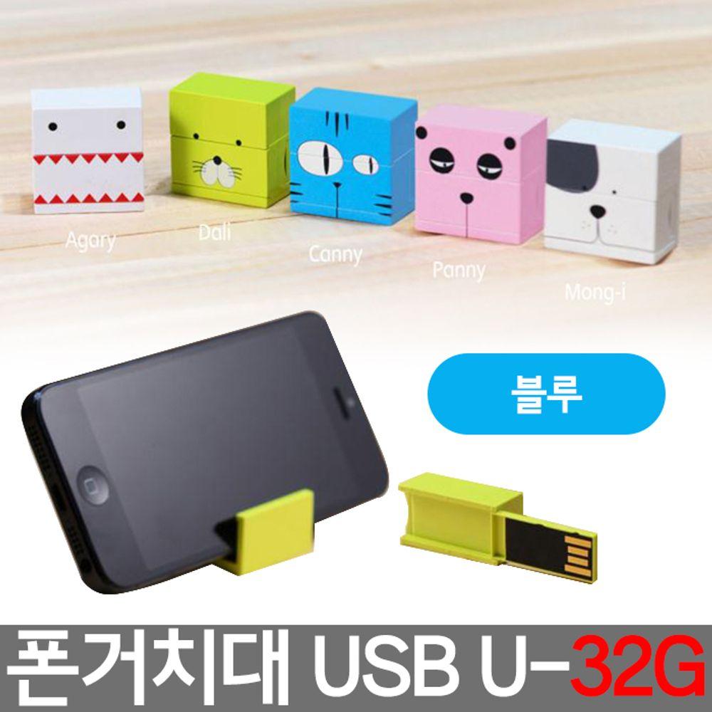 ksw87643 스마트폰 거치대 USB 32기가 유에스비 U-32G 캐니블루, 본 상품 선택