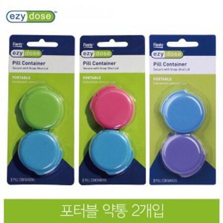 포터블 약통 여행용 미니 2개입 휴대용 색상 랜덤 약 가위 알약 분쇄기 커터기, 상세페이지 참조 (POP 5625496913)