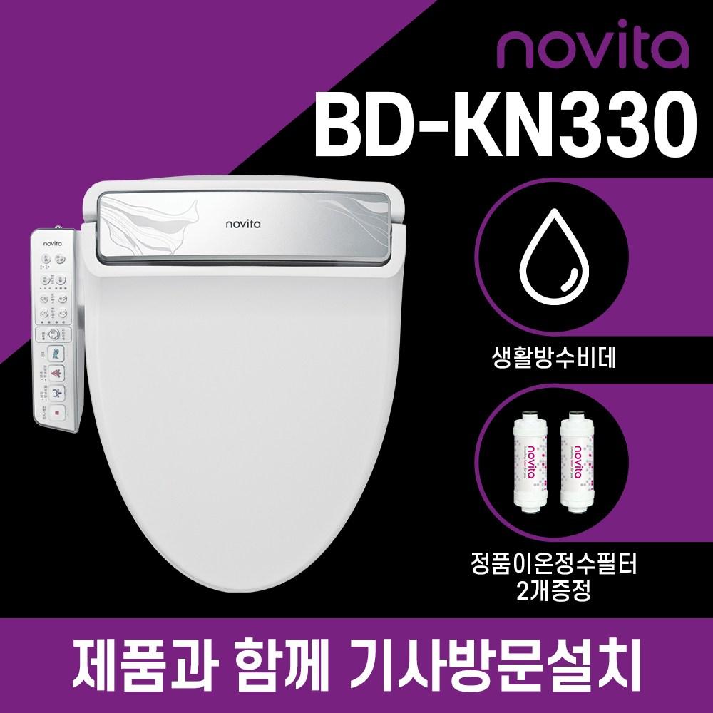 노비타 엘레강스 비데 BD-KN330_BD-KN330S (정수필터 2EA증정), 일반형 : 기사방문설치