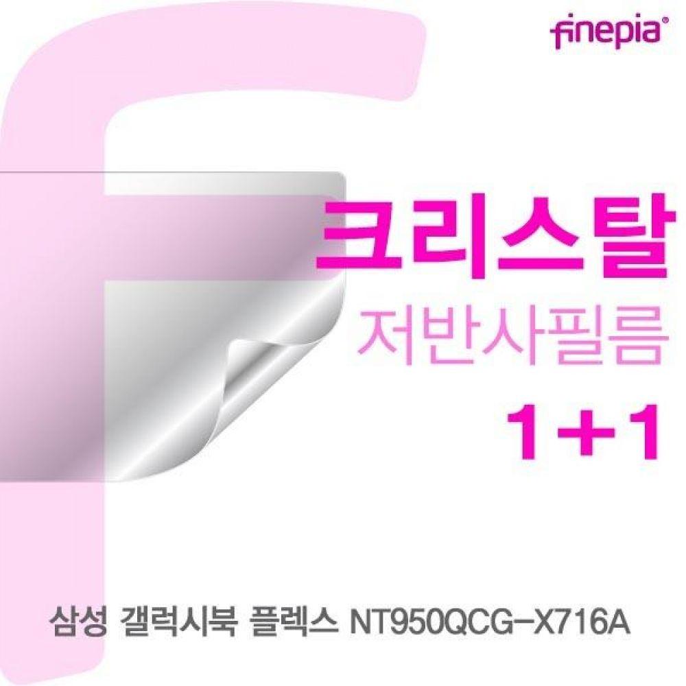 삼성 갤럭시북 플렉스 NT950QCG-X716A Crystal필름, 1