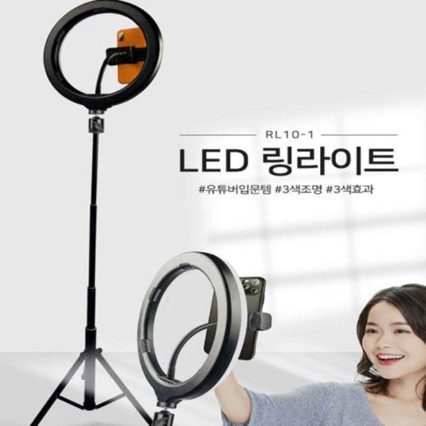 드림마켓 LED RL10-1링라이트 개인방송 촬용 필수템 링라이트 촬영 조명 스마트폰 셀카사진 삼각대 스탠드, 화이트