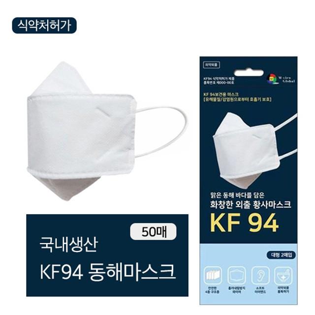 KF94 동해 마스크 개별포장 50매 화이트 국내산 제작 식약처 인증 부드러운 이어밴드, 1박스