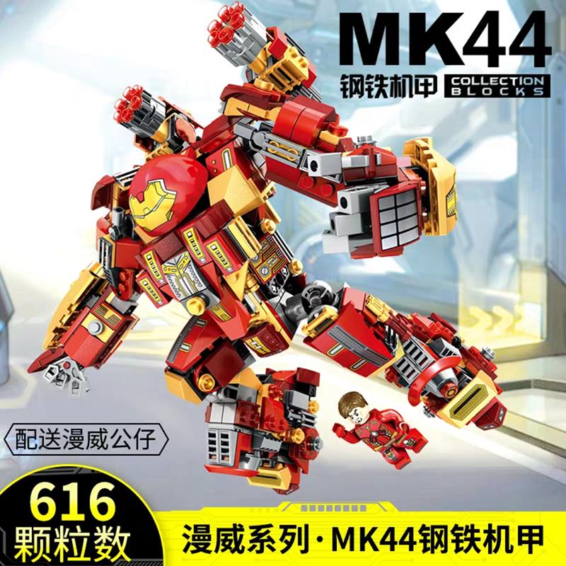 헐크슈트 아이언맨 슈퍼히어로 레고 중국호환블럭, 옵션 04