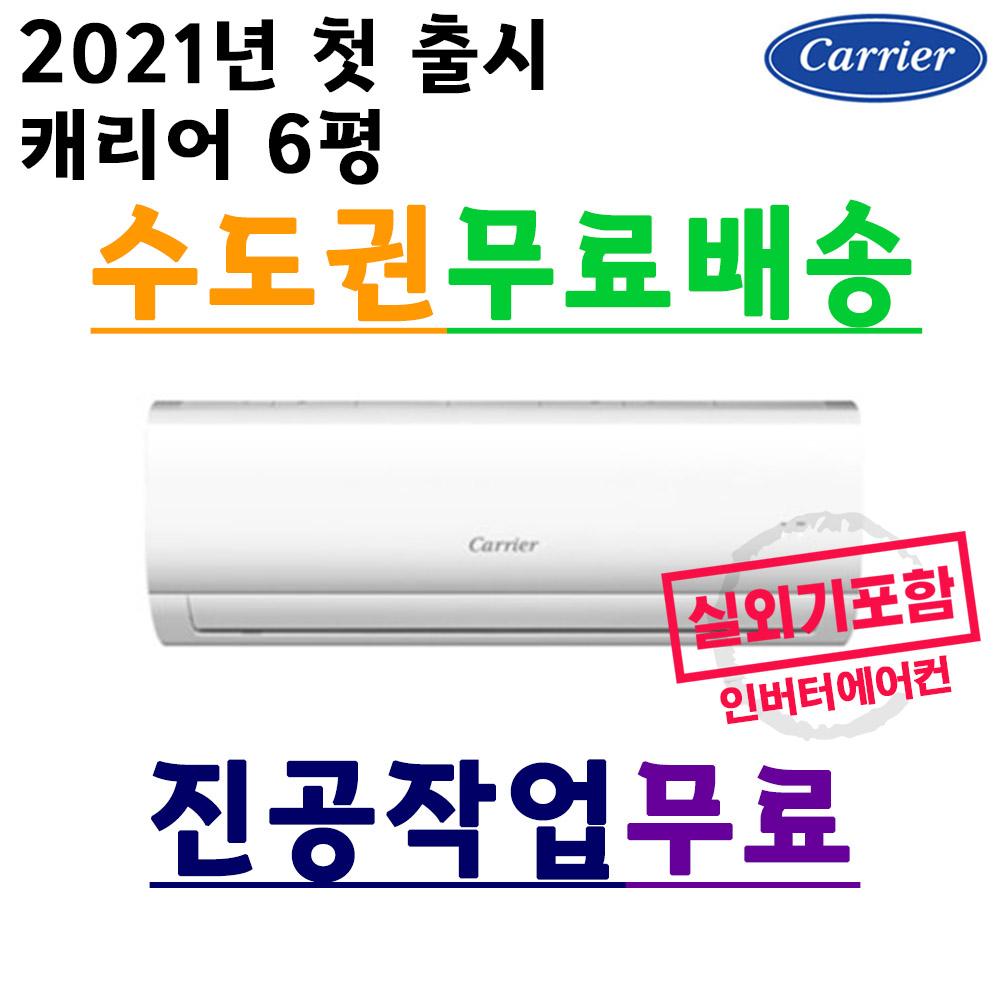 벽걸이 [기본설치비6만원] 캐리어 인버터 에어컨 냉난방기 스탠드 멀티형 6평 - 40평 모음, 1.에어컨, 1. 6평벽걸이에어컨(5등급) (POP 5353996721)