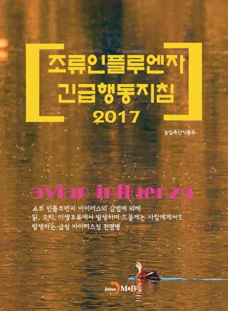 조류인플루엔자 긴급행동지침(2017), 진한엠앤비