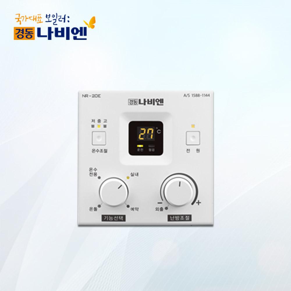 경동나비엔 온도조절기 모음, NR-20E(기름보일러)