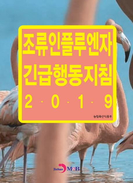 조류인플루엔자 긴급행동지침(2019), 진한엠앤비