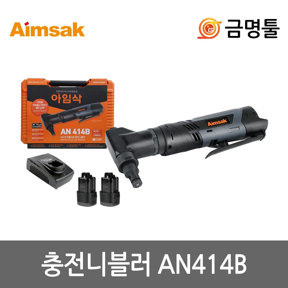 아임삭 AN414B 충전니블러 14.4V 2.0AH 2팩 곡선절단가능 패들스위치 충전철판가위