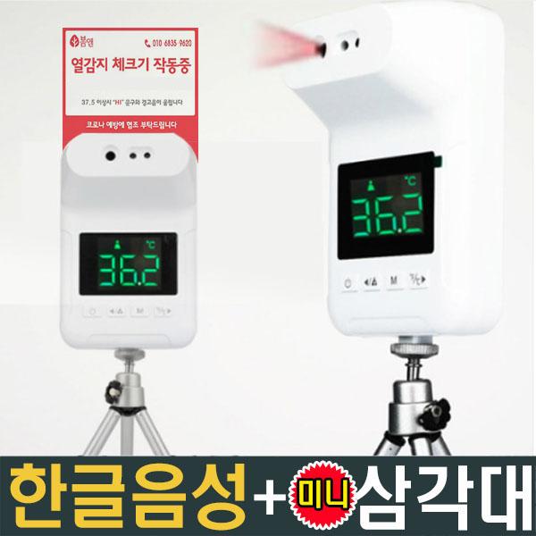 (익일배송)봄앤 1초 온도감지기/발열측정기/음성알림/화상열카메라보다 빠른측정, 온도측정기K3