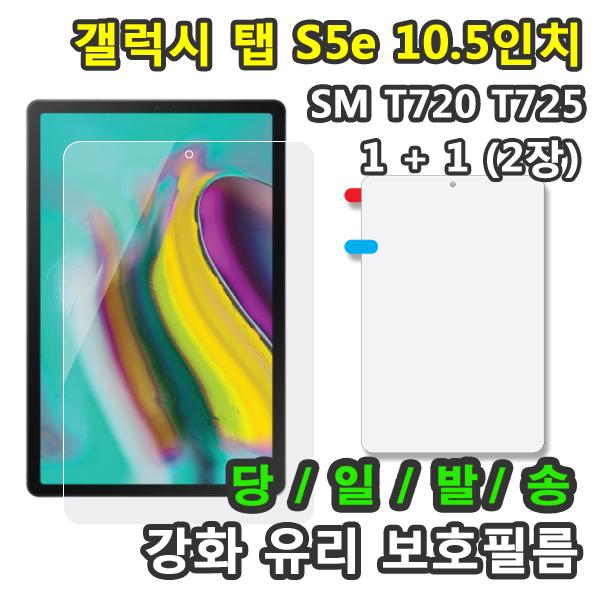 [1+1] 삼성 갤럭시탭S5e 10.5 강화유리 보호필름 1+1=2매 SM-T720 T725 T725N, 강화유리 보호필름1+1 총2장