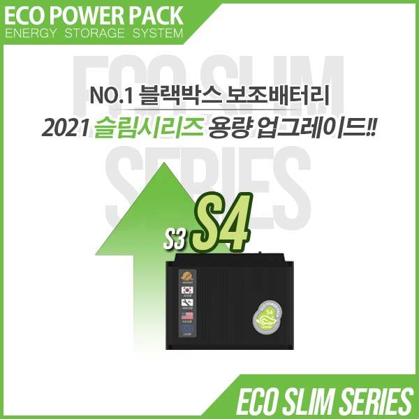 에코파워팩 블랙박스 보조배터리 S시리즈 S4 S8 S12 S16, [S시리즈 S4] 4Ah 약 25시간 지속