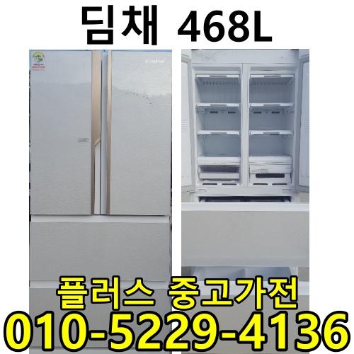 [중고] 스탠드형 딤채 김치냉장고 468L