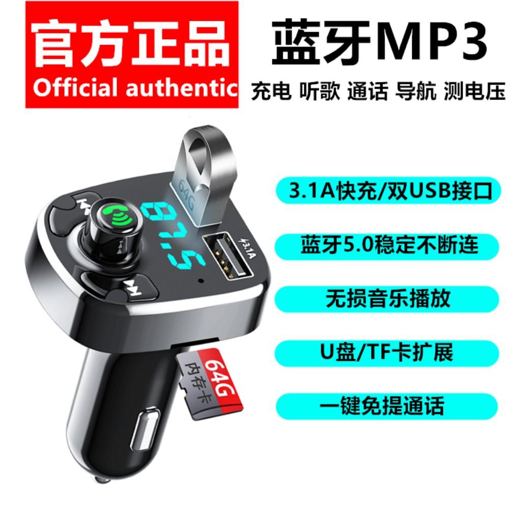차량용 블루투스 리시버 자동차 연결 오디오 핸즈프리 카팩 시가잭 동글 동글이 USB, C.블루투스 5.0 고속충전