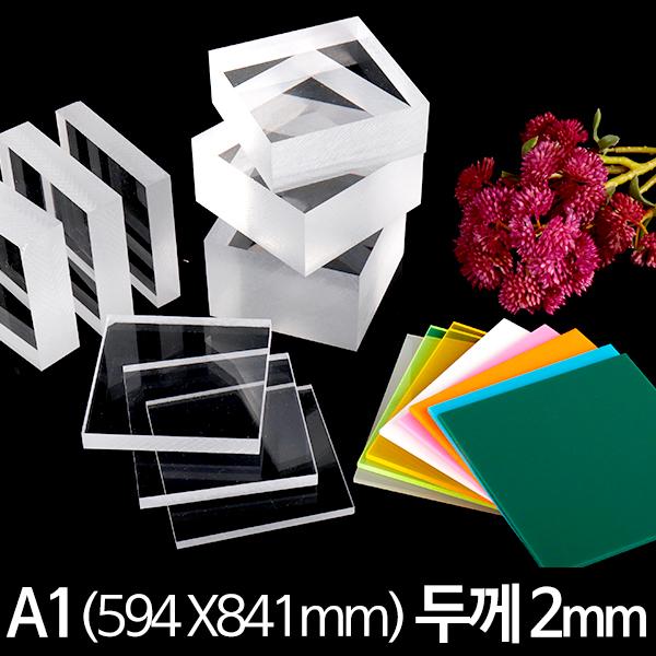 아크릴 판 재단 A1 594x841mm 두께2mm, 투명