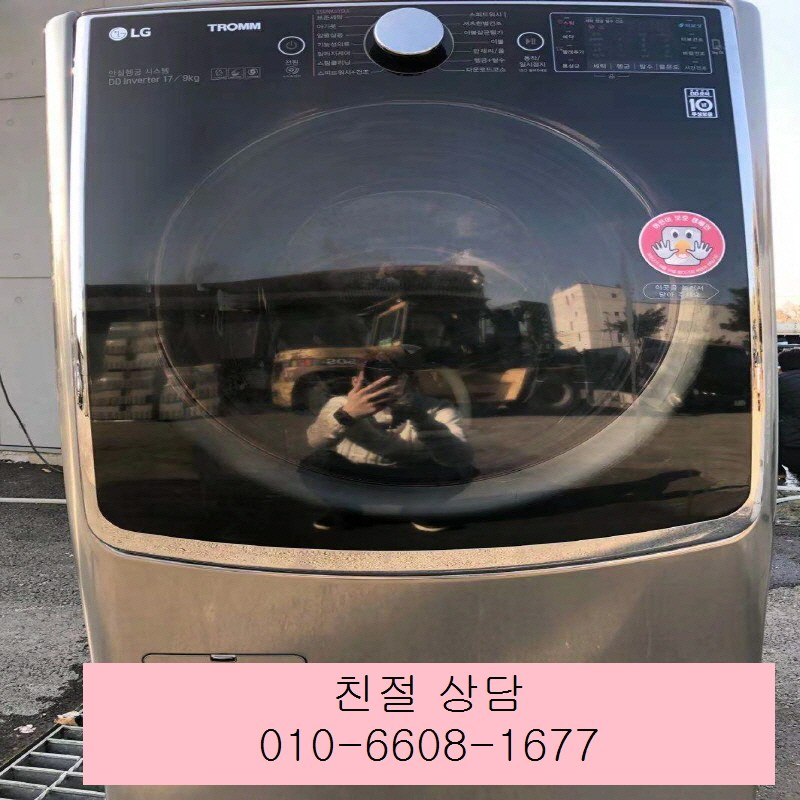 (중고세탁기)트롬 (중고세탁기)LG트롬 트윈워시 드럼세탁기 세탁17KG 건조9KG, 중고트롬드럼세탁기