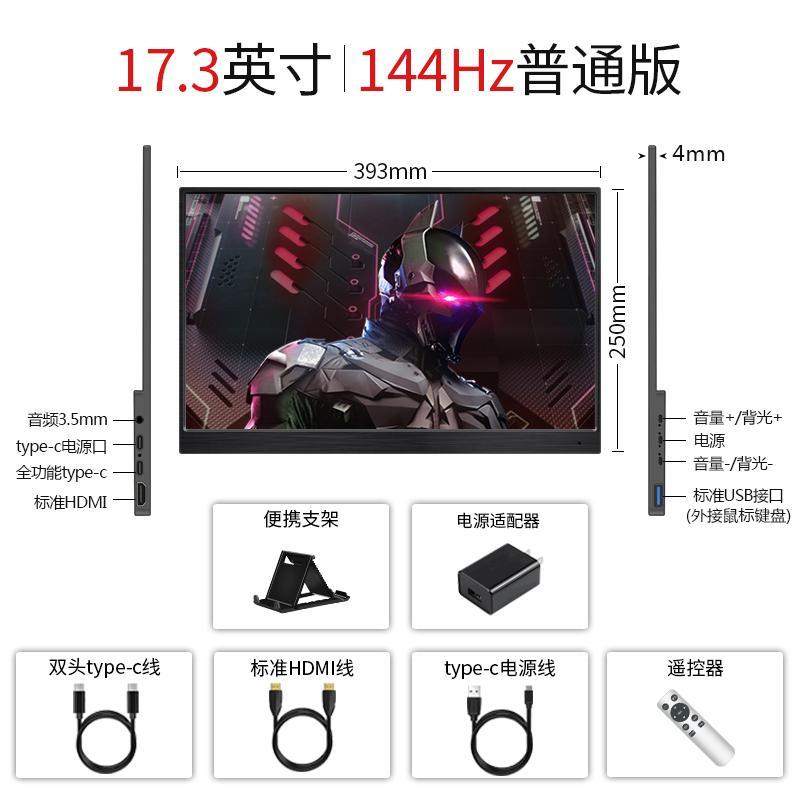 노트북듀얼모니터 27인치 초고화질 대화면 포터블 게임 무선모니터 2, 1. 화면 크기: 17.3 인치, 색상 분류: 144H