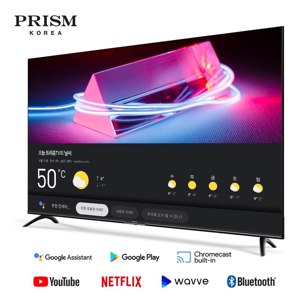 프리즘 A50I 127cm(50인치) 구글 안드로이드 TV, 택배배송 자가설치