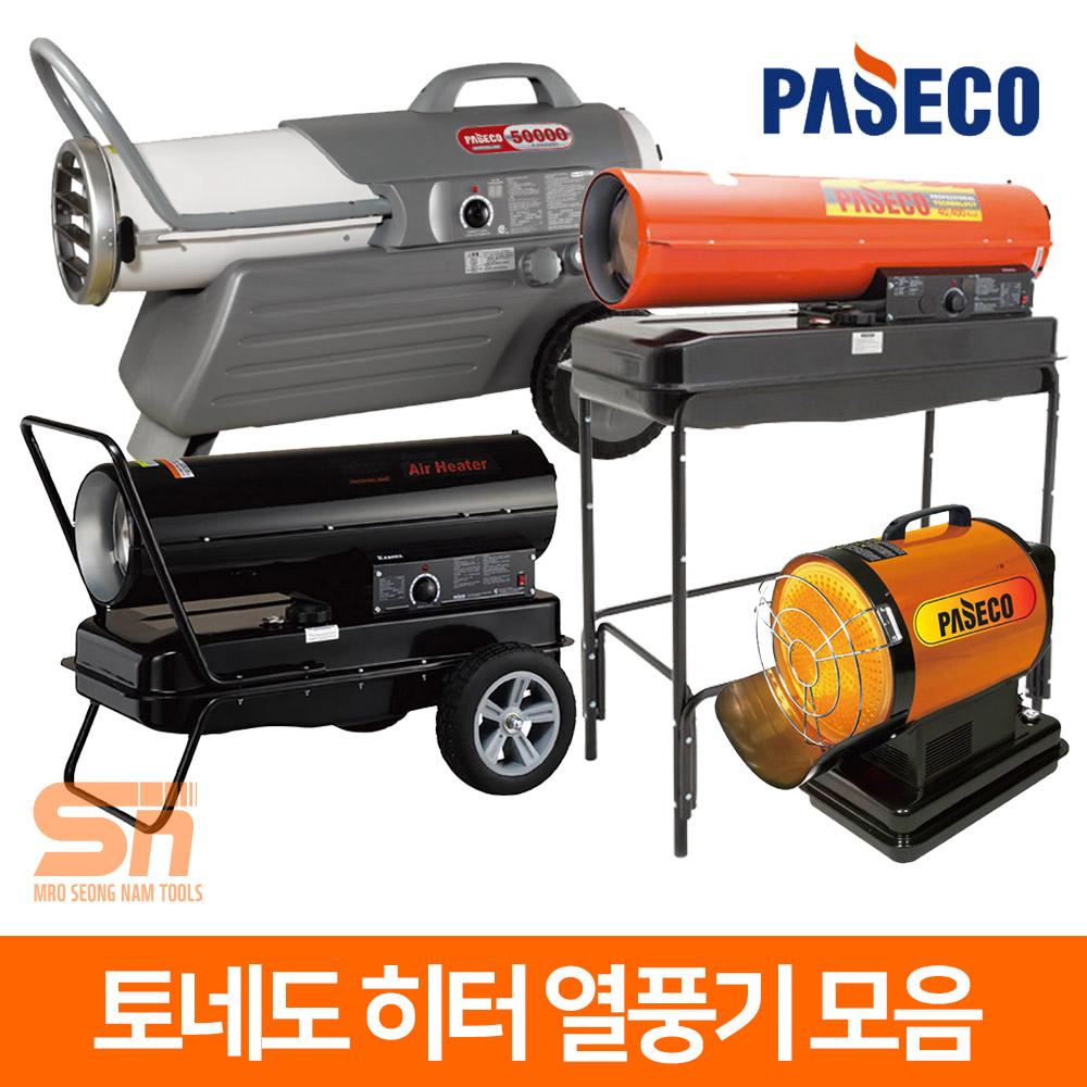 파세코 토네도히터 열풍기 온풍기 산업용 공업용 농업용 모음 P-S20000, 04_P-S20000