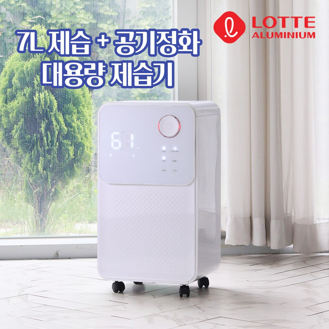 [5000원기프티콘증정] 롯데제습기 7L 가정용 원룸 LDH-7000