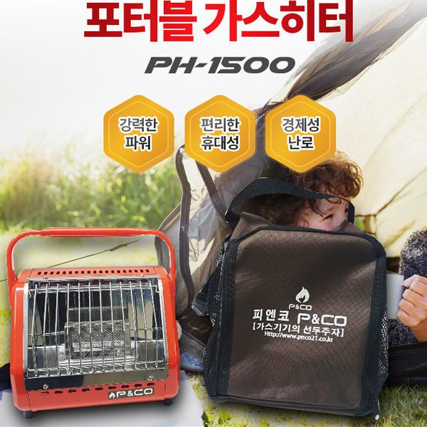 피엔코 포터블 가스히터PH-1500가스난로 전용가방포함 + 열손실 방지판, 가스히터PH-1500+전용가방+열손실방지판