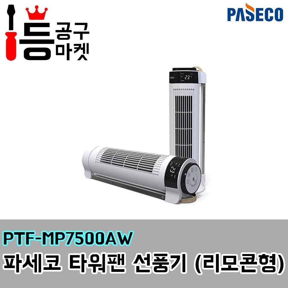 파세코 DC 타워팬 선풍기 PTF-MP7500AW 리모콘형 저소음 2way, 1개 (POP 247821870)