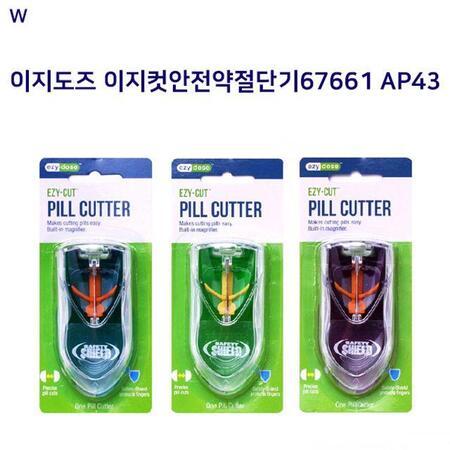 알약 자르기 약가위 이지도즈 분쇄기 분할기 이지컷 안전 약절단기 AP43 생활, 색상랜덤발송, 상세페이지 참조 (POP 5626187164)