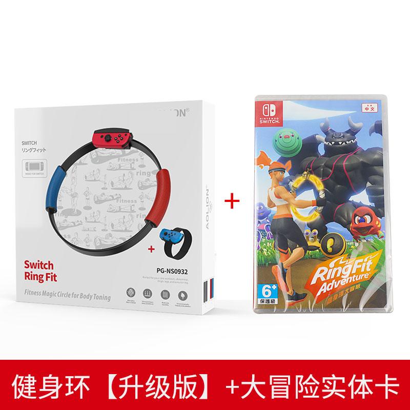 닌텐도 스위치 Nintendo Switch 피트니스 링 어드벤처 게임 만화와 NS 체성 감각 투어-20851, 단일옵션, 옵션07