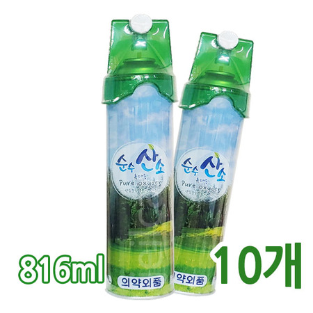 순수산소 816ml 10개/캔산소/산소캔/클린오투/휴대용, 상세페이지 참조 (POP 1639277728)
