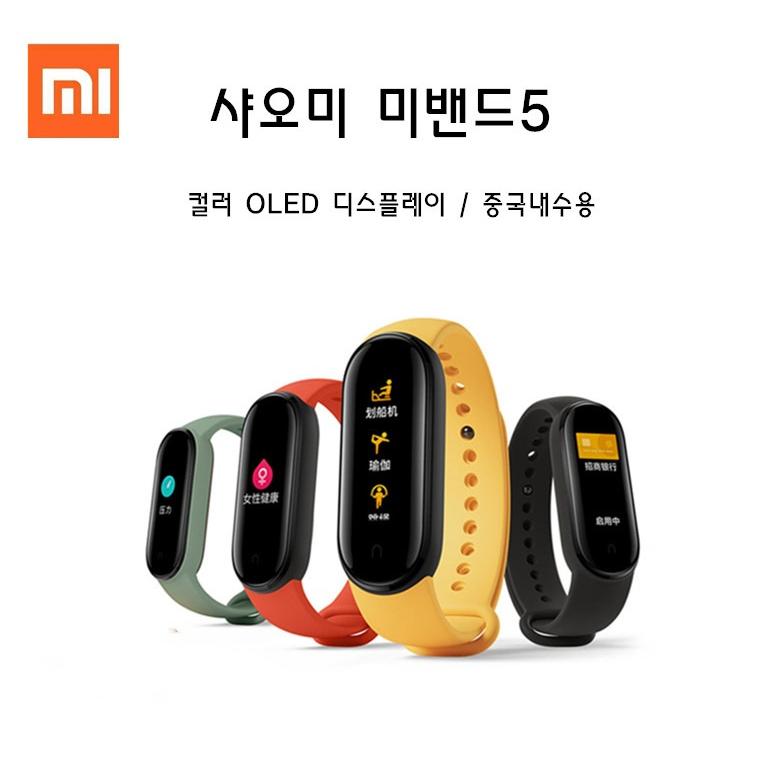 샤오미 미밴드5, 블랙, 샤오미 미밴드4 중국내수용