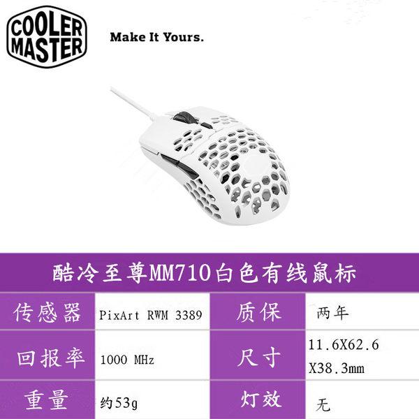 쿨러마스터 게이밍마우스 MM710 53g, MM710 흰색, 공식 표준