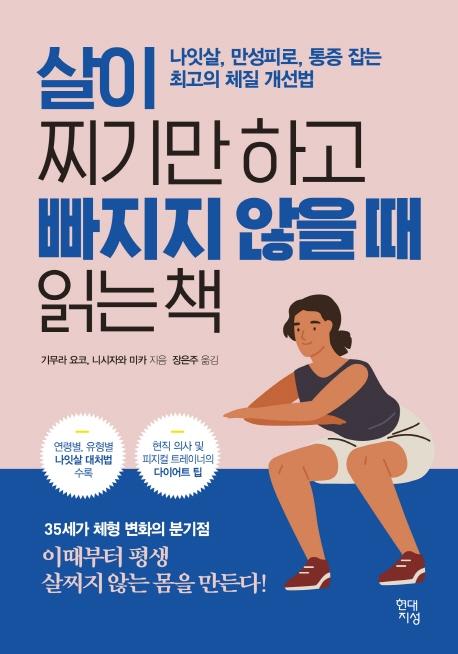 살이 찌기만 하고 빠지지 않을 때 읽는 책:나잇살 만성피로 통증 잡는 최고의 체질 개선법, 현대지성