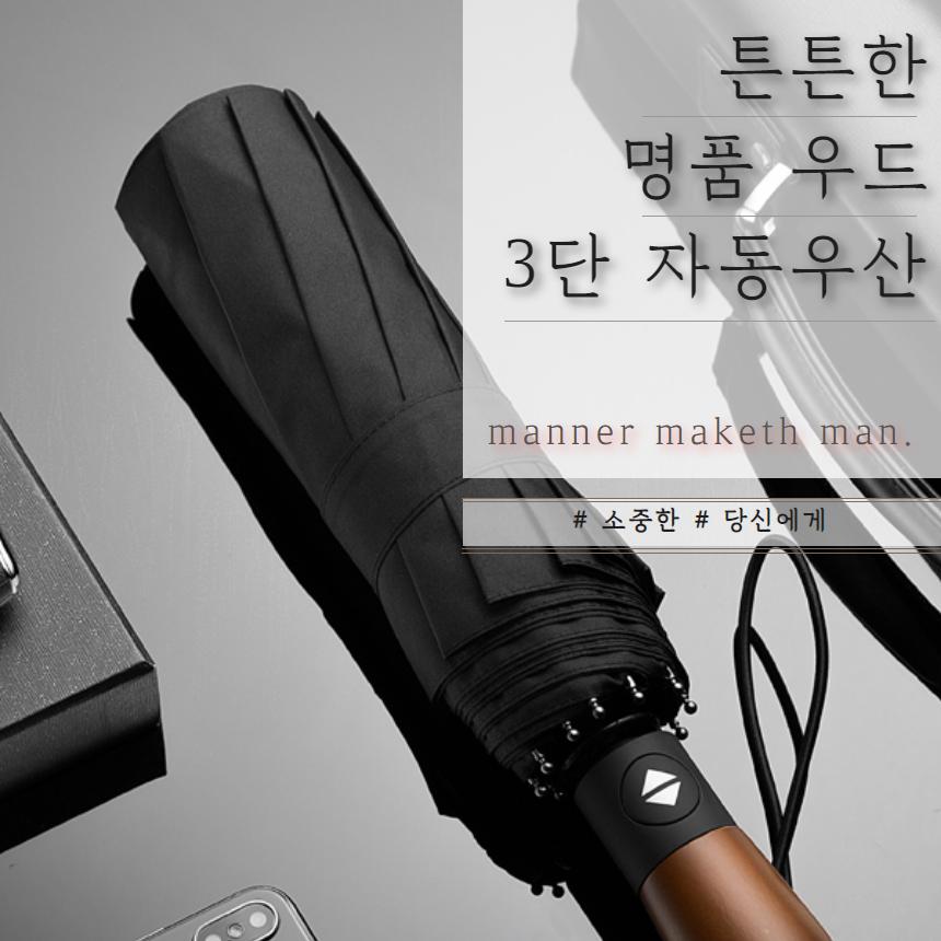 일상생활연구소 튼튼한 명품 우드 3단 자동우산 커플 여성 남성 학생 답례품 선물 3단우산
