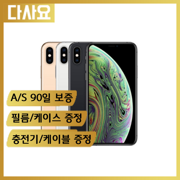 (중고휴대폰)애플 아이폰XS 사은품증정 게임폰 공기계 무약정 3사 호환 자급제폰, A급256G, 블랙