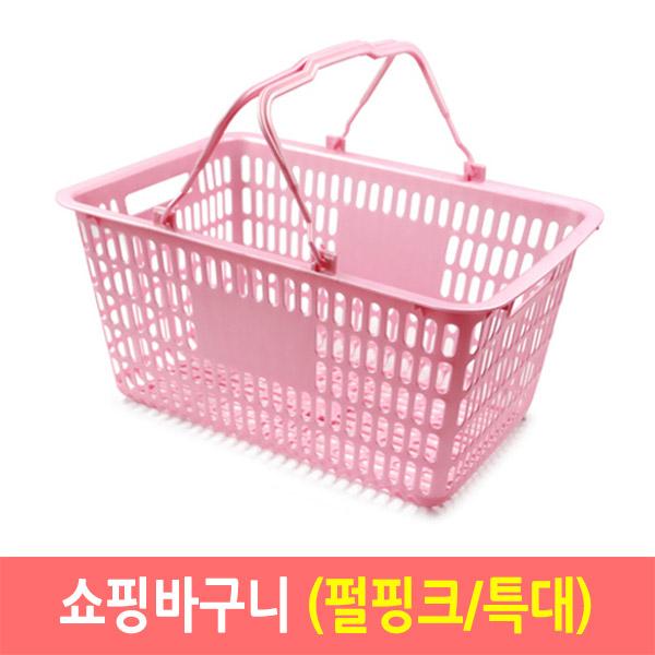쇼핑바구니 마트바구니 플라스틱바구니-펄핑크(특대), 1개