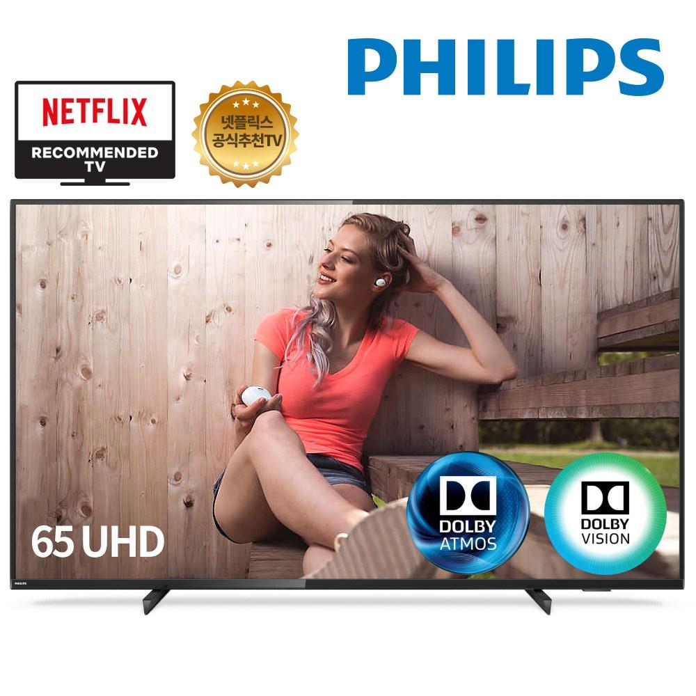 [필립스] 65인치 UHDTV 65PUN6784 (POP 4888915332)