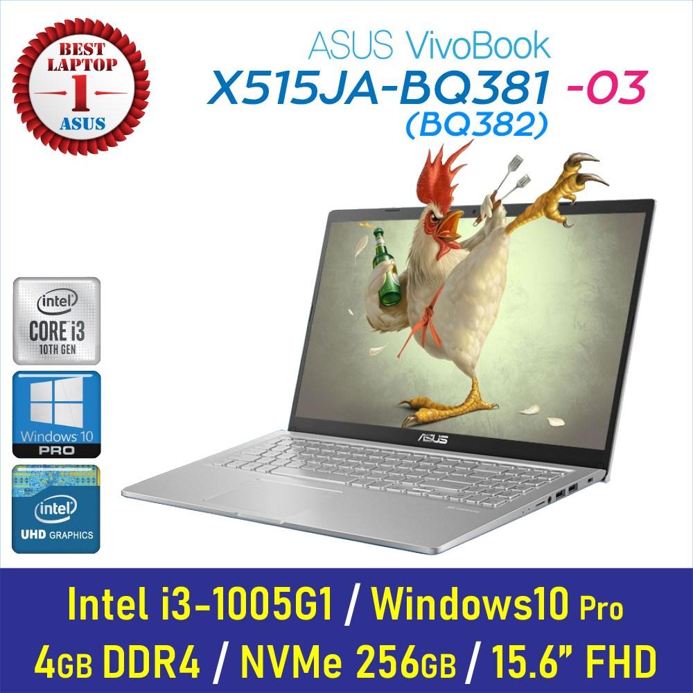 [가성비 끝판왕] ASUS X515jA-BQ381 [Windows10 Pro 포함], 4GB, SSD 256GB, Windows10 Pro