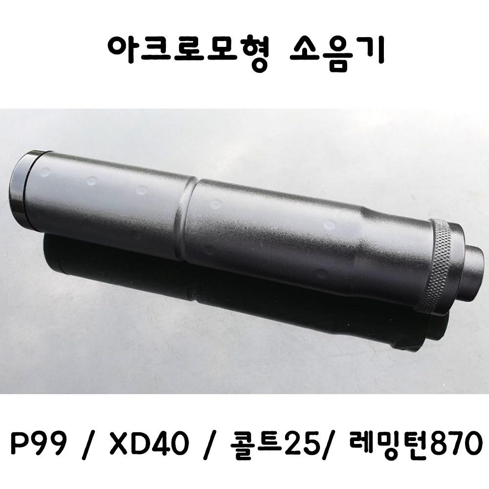아크로모형 19cm 소음기 p99 xd40 콜트25 레밍턴870