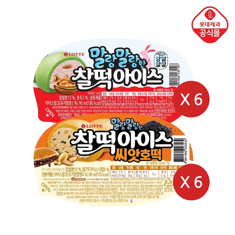 찰떡아이스90ml/찰떡아이스 씨앗호떡, 찰떡아이스6개+씨앗호떡6개