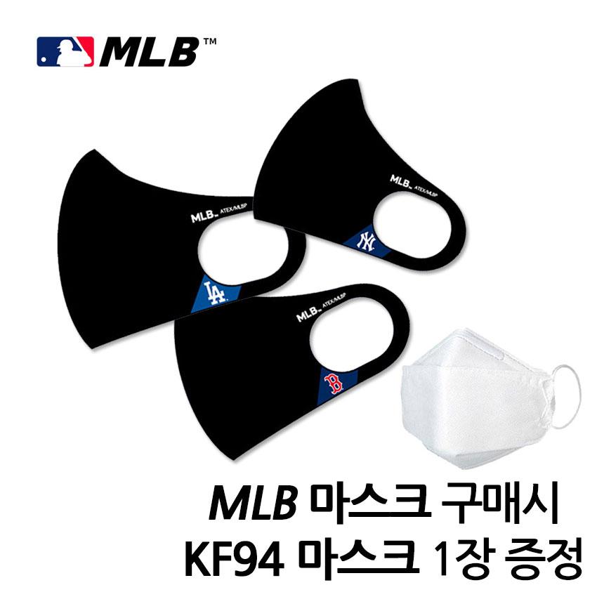 MLB 정품 연예인 마스크 숨쉬기편한 귀안아픈 패션 마스크 KF94 증정