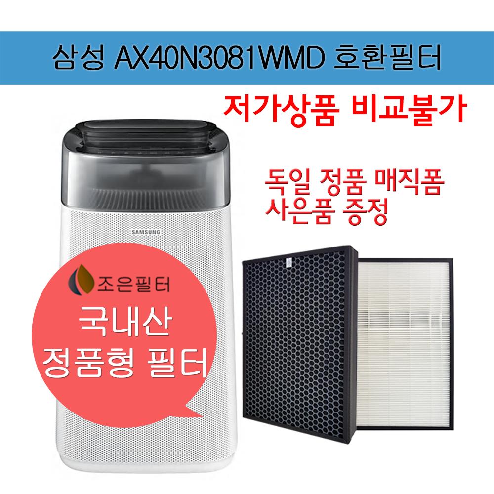 삼성 AX40N3081WMD 국산 정품형 공기청정기 필터 CFX-G100D