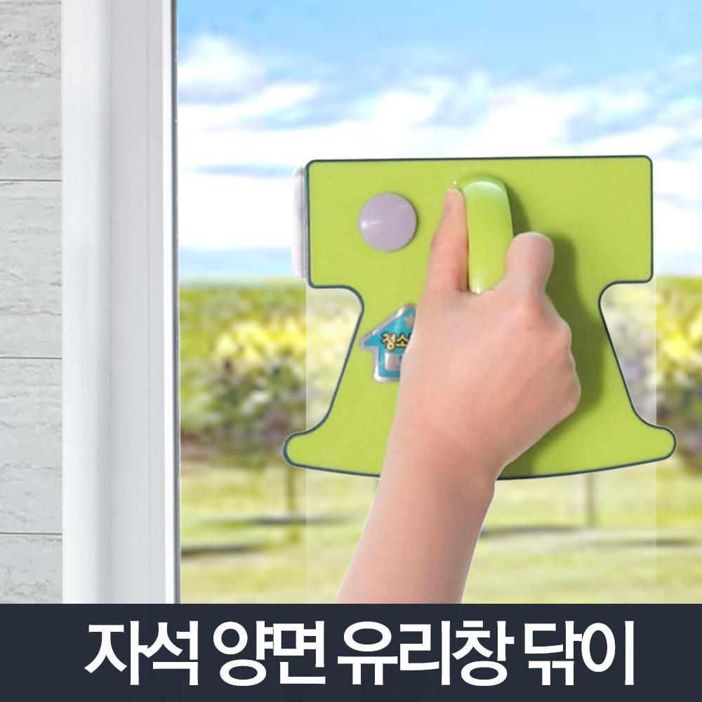 리빙홈데코 양면 자석 유리창닦기_베란다 아파트 창문 청소 닦이, 단품