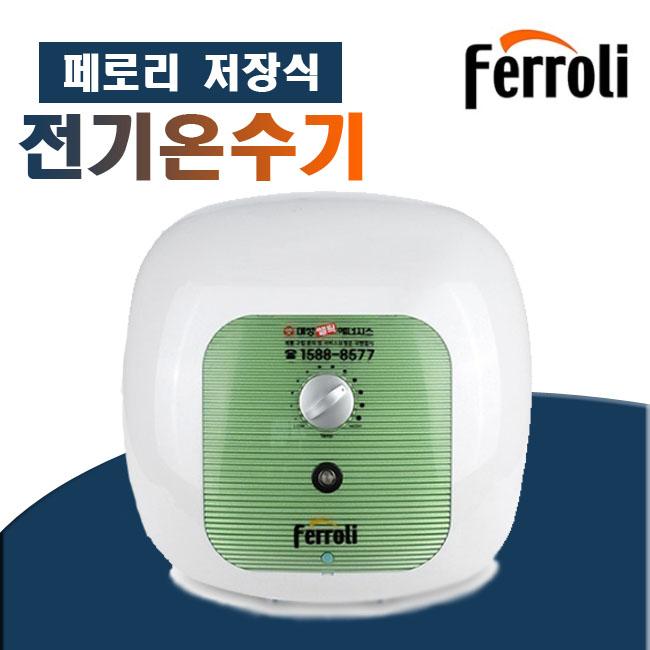 [대성쎌틱] [저장식 전기온수기.15L.SG-15], 하향식