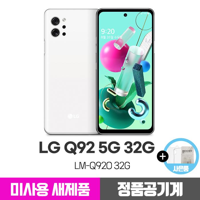 LG Q92 5G 128G 미사용 새제품 공기계 당일배송 사은품3종, 레드, 미사용새제품_LG Q92 128G