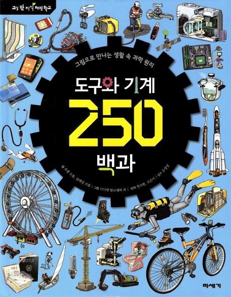 도구와 기계 250백과:그림으로 만나는 생활 속 과학 원리, 미세기