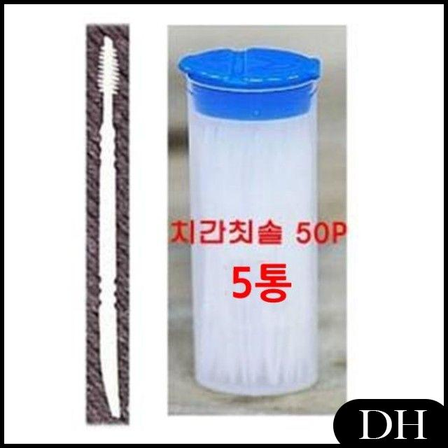 DH 휴대용치간칫솔50P 구강용품 휴대용칫솔 5팩, DH 1