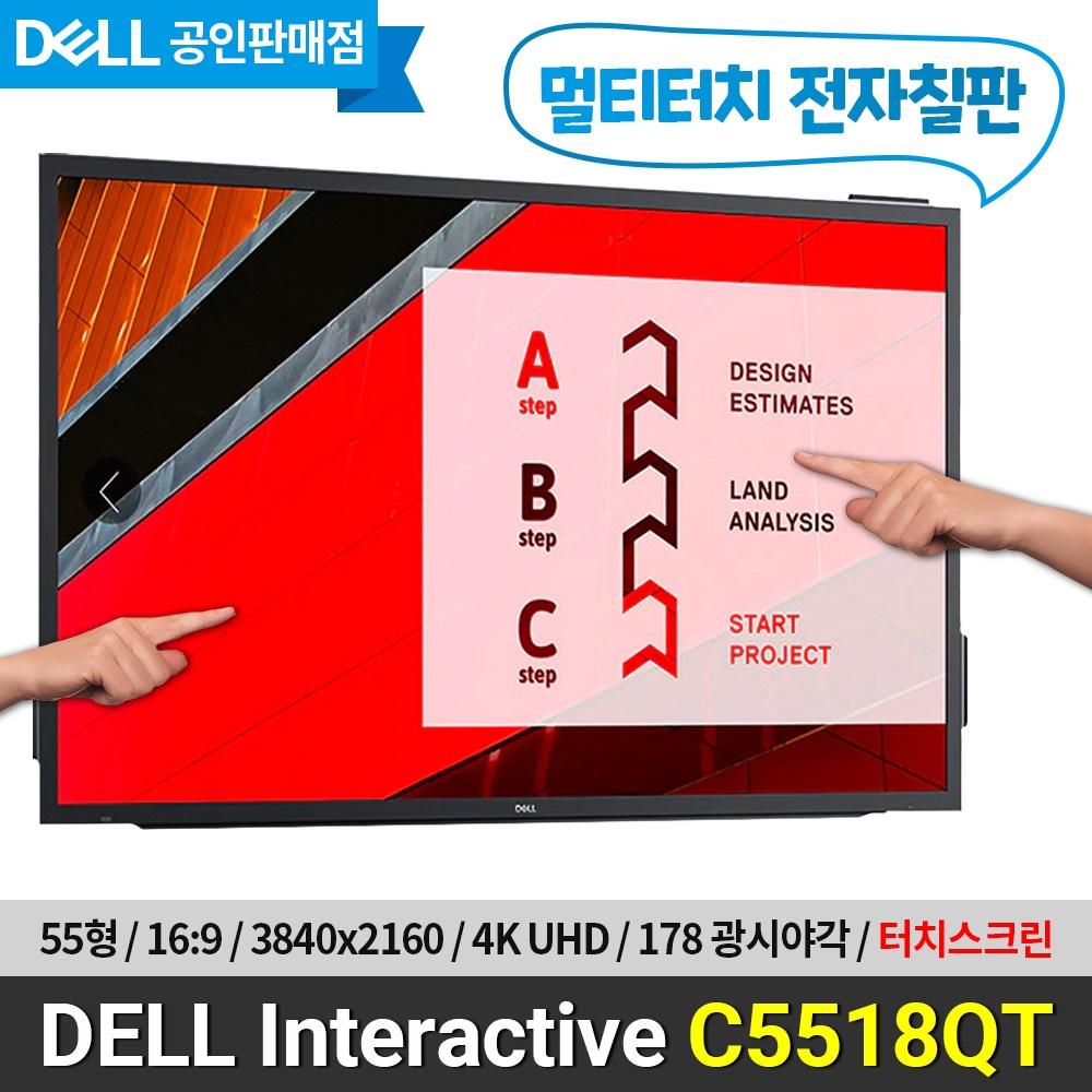 *재고보유* [DELL] 델 4K 인터렉티브 터치 모니터 C5518QT 55인치 / 스탠드포함 / 전자칠판, C5518QT + 스탠드