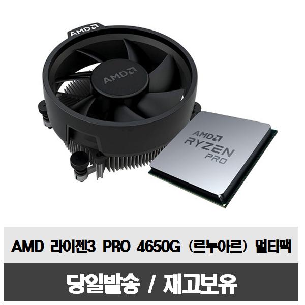 AMD 라이젠5 PRO 4650G 르누아르 멀티팩, 르누아르 4650G