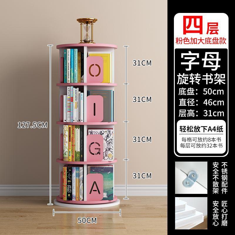 슬라이딩책장 회전책장 슬라이딩수납장, 핑크 4단 직경 50CM + 높이 127.5CM