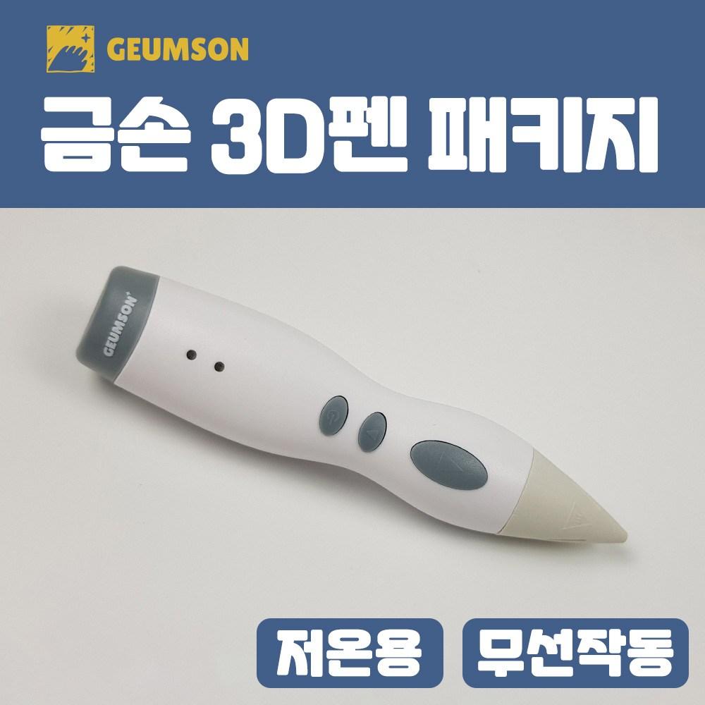 금손 저온 어린이 3D펜 패키지 도안북 드로잉패드 필라멘트4종 포함 펜형, 금손패키지 : White