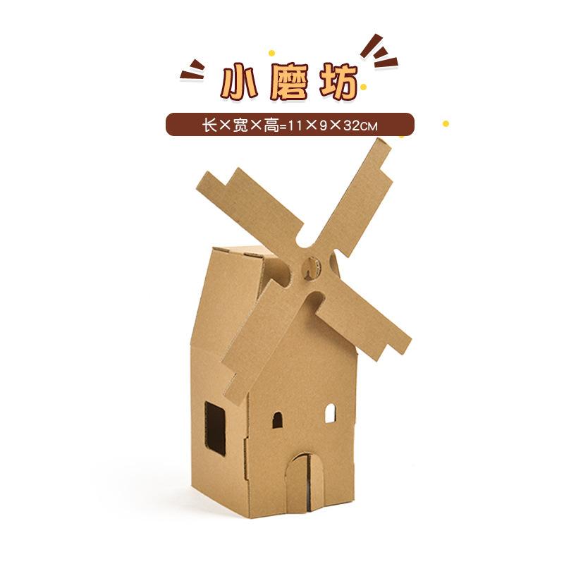 조립 코팅 어린이 수제 작은 집 유치원 골판지 diy 낙서 장난감 종이 쉘 모델, 종이 껍질 모델 작은 방앗간